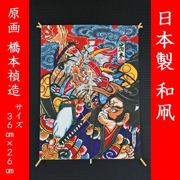 和凧 カイト【茨木】日本製 和凧/小凧 (原画 橋本禎造)T-602-706
