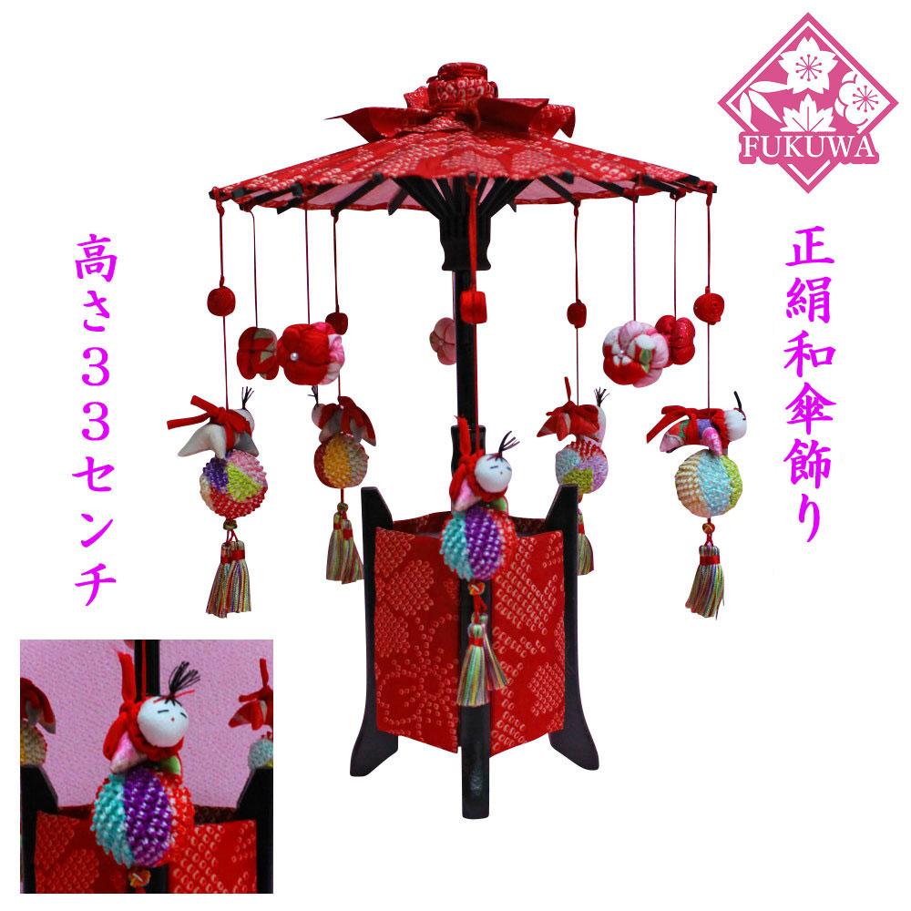 つるし雛 つるし飾り 正絹和傘飾り(木製スタンド付) 送料無料 J904-508E