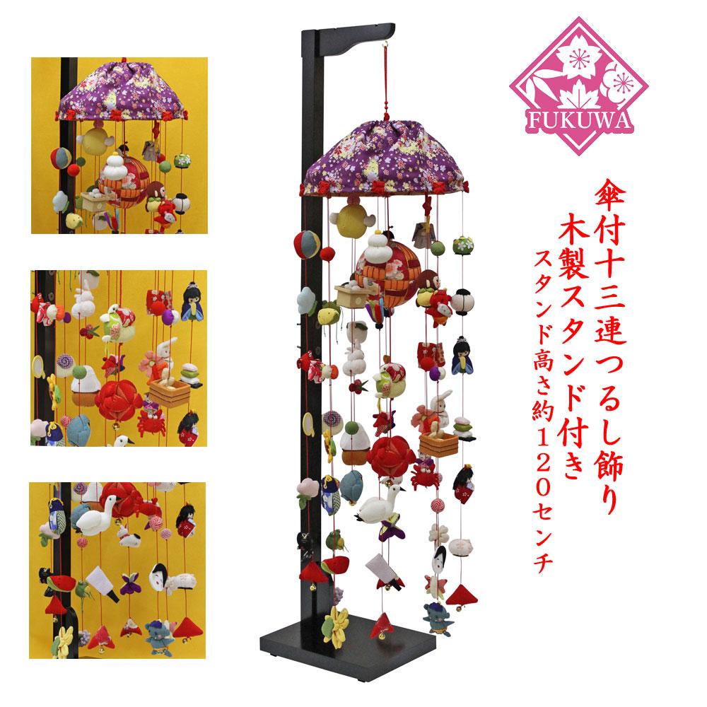 つるし雛 つるし飾り【12ヵ月紫傘 三月五月兼用AMK-023-M-501】木製スタンド付つるし雛つるし飾り