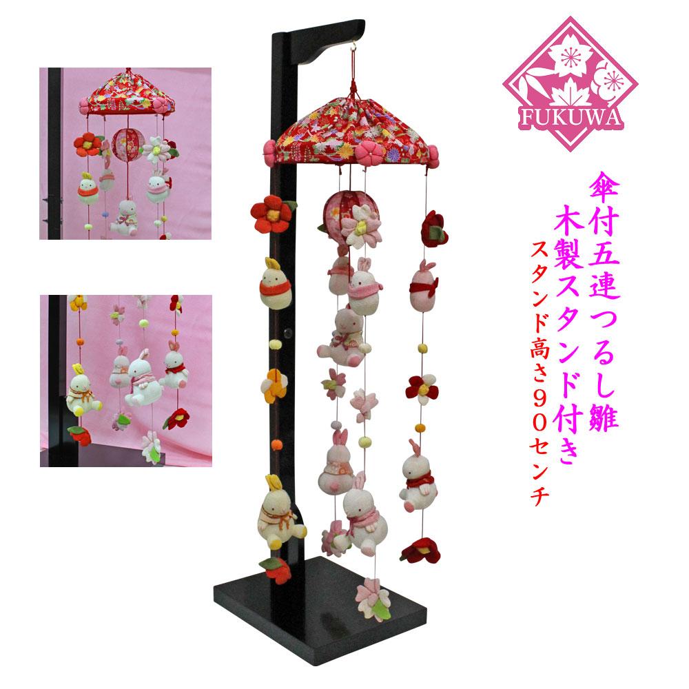 つるし飾り【うさぎづくし】F2501-518 木製飾り台付 つるし雛