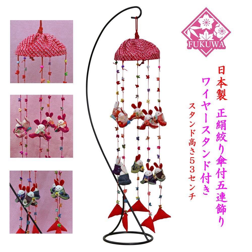 つるし雛 つるし飾り【うさぎの正絹つるし飾り】fuku2601-526 ワイヤースタンド付 吊り雛