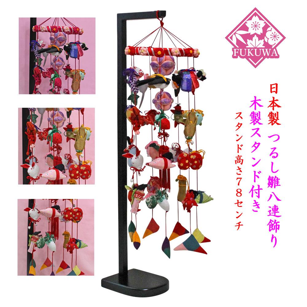 つるし雛 つるし飾り 日本製【下げ8連飾り7-5】0369RYGTR201-532 木製飾り台付