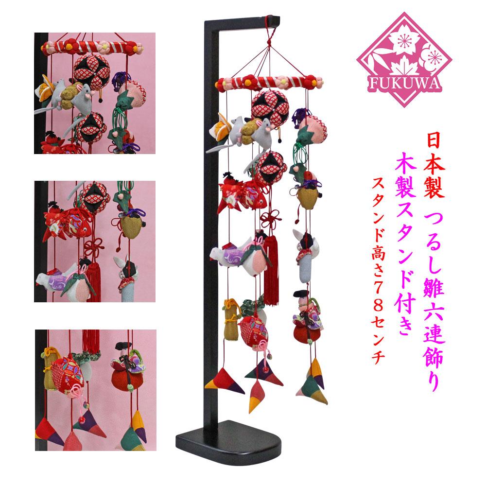 つるし雛 つるし飾り 日本製【下げ6連飾り5-5】0369RYGTR202-533 木製飾り台付
