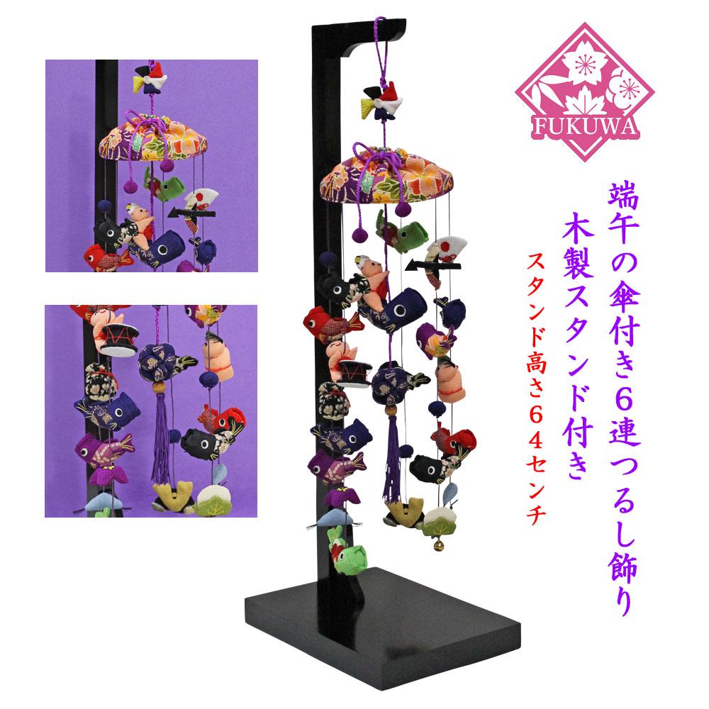 鯉のぼり 室内飾り つるし飾り 端午の節句 五月人形【節句つるし飾り574】木製スタンド付き