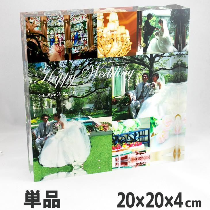 Web deco 【 アクリルフォト 】【20×20×4cm】単品 ウェブデコ 写真プリント 名入れ オーダーメイド 写真立て フォトフレーム 記念品 誕生日 プレゼント 内祝い 父の日 ギフト プレゼント