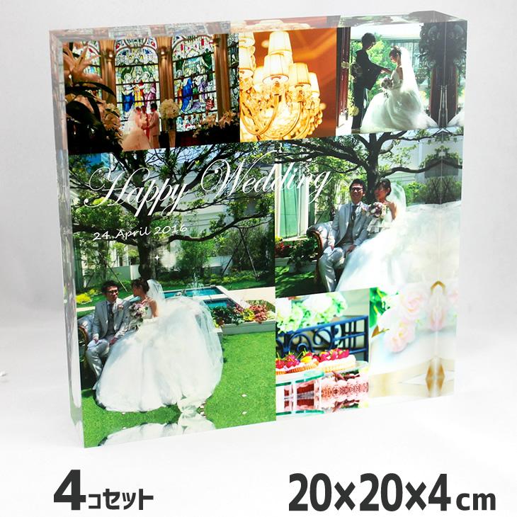 Web deco 【 アクリルフォト 】【20×20×4cm】【4個セット】ウェブデコ 写真プリント 名入れ オーダーメイド 写真立て フォトフレーム 記念品 誕生日 プレゼント 内祝い 父の日 ギフト プレゼント