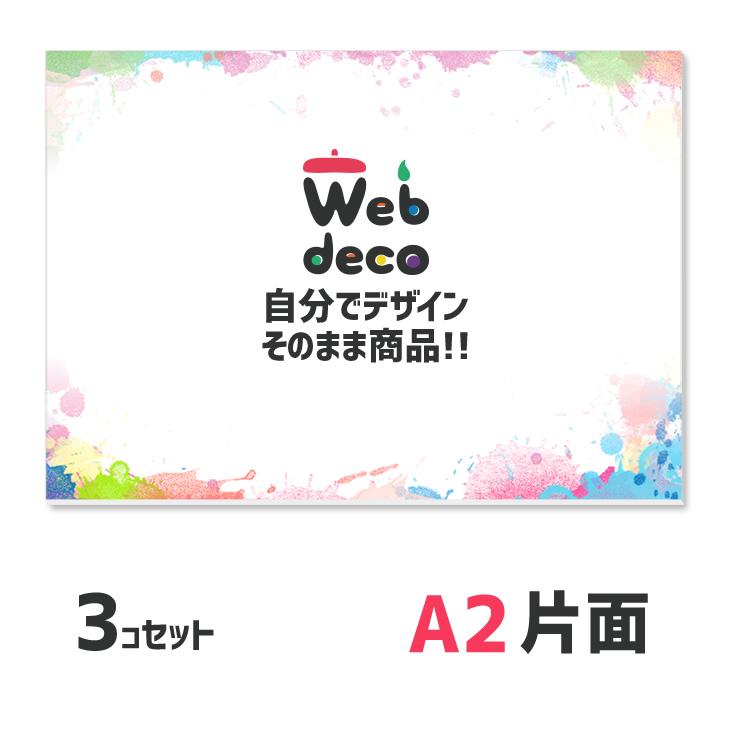 Web deco 【 応援ボード 】【A2】【 □ 片面 】【3個セット】 名入れ プレゼント オリジナル オーダーメイド ハングル メッセージボード 野球 サッカー プロレス ウェブデコ