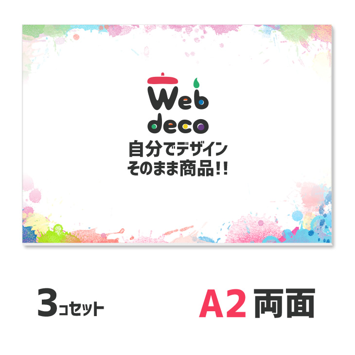 Web deco 【 応援ボード 】【A2】【 □ 両面 】【3個セット】 名入れ プレゼント オリジナル オーダーメイド ハングル メッセージボード 野球 サッカー プロレス ウェブデコ