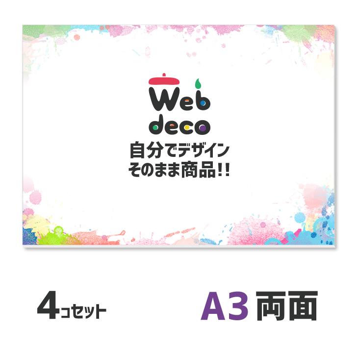Web deco 【 応援ボード 】【A3】【 □ 両面 】【4個セット】 名入れ プレゼント オリジナル オーダーメイド ハングル メッセージボード 野球 サッカー プロレス ウェブデコ