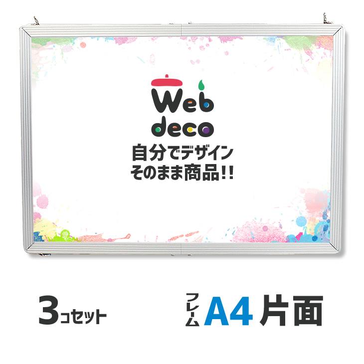 Web deco 【 応援ボード 】【A4】【 □ 片面 】【 □ フレーム付 】【3個セット】 名入れ プレゼント オリジナル オーダーメイド ハングル メッセージボード 野球 サッカー プロレス ウェブデコ