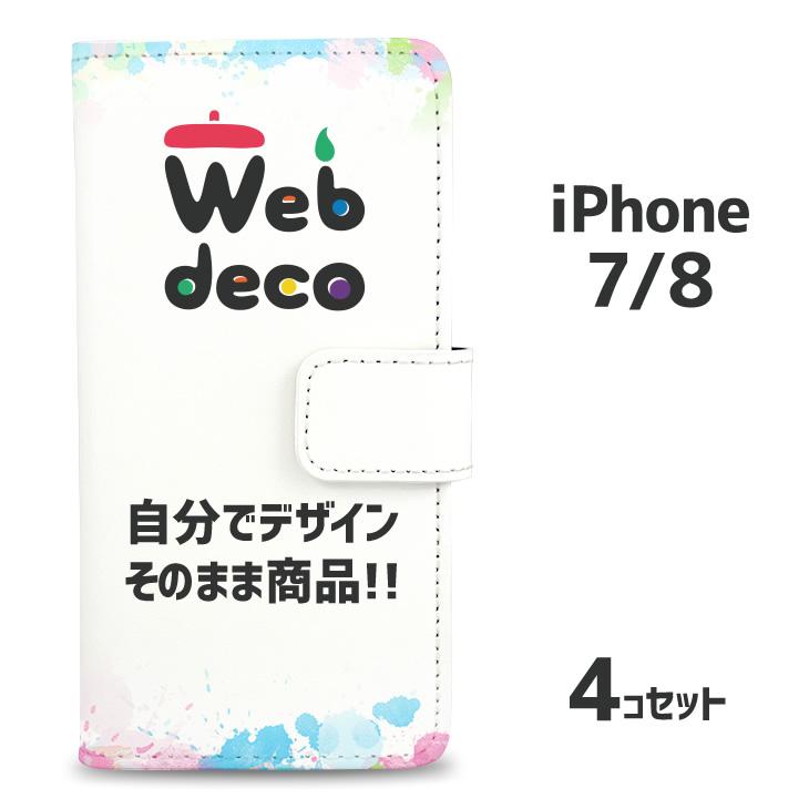 Web deco 【 手帳型 スマホカバー 】【 □ iPhone SE -7-8用】【4個セット】 ウェブデコ スマホケース ギフト 内祝い (ネコポス可)誕生日 記念品父の日 ギフト プレゼント