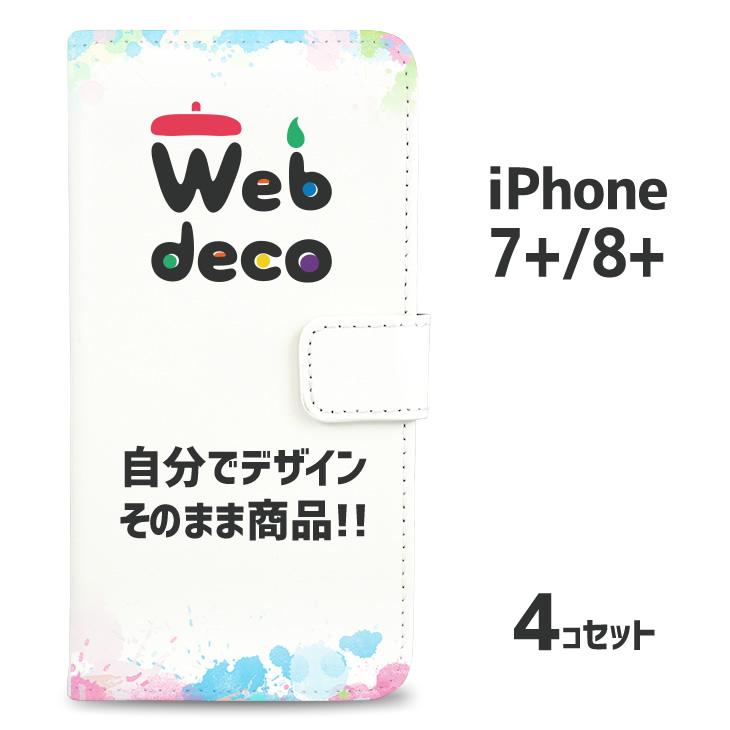Web deco 【 手帳型 スマホカバー 】【 □ iPhone7Plus-8Plus用】【4個セット】 ウェブデコ スマホケース ギフト 内祝い (ネコポス可)誕生日 記念品父の日 ギフト プレゼント