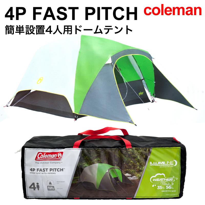 コールマン coleman テント セット 4人用 4パーソン 簡単設置 ファストピッチ ドームテント 4PERSON FAST PITCH DOME TENT キャンピングテント ファミリーテント 商品 通販 コストコ costco キャンプ アウトドア