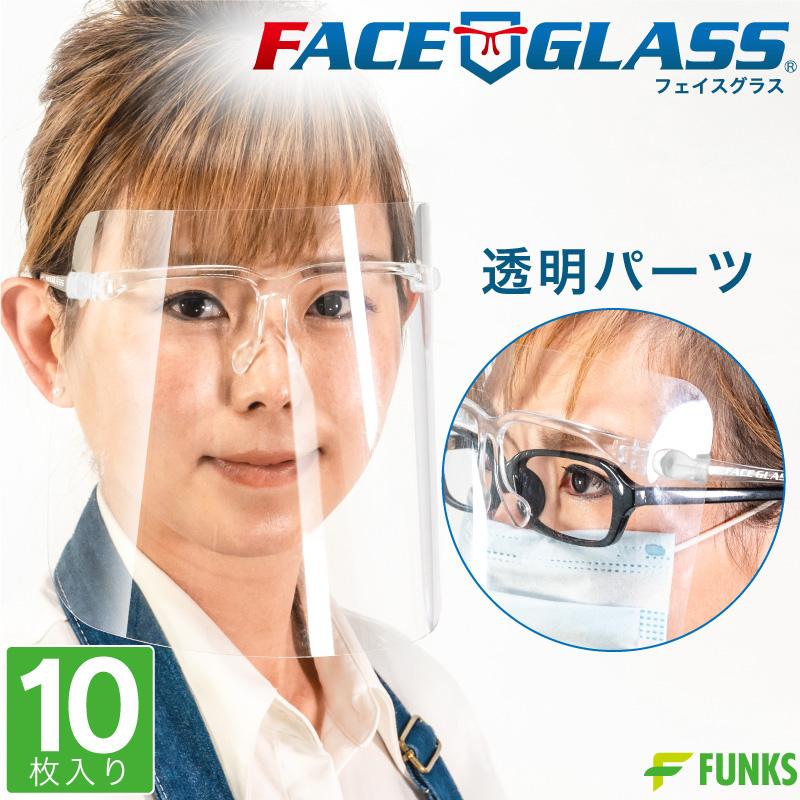 送料無料 フェイスシールド 至高 眼鏡型 10枚セット 10枚入 メガネ型 飛沫防止 ウイルス対策 フェイスガード フェイスカバー フェイスグラス FACEGLASS 眼鏡 めがね スケルトンフレーム 公式 フレーム クリア シールド メガネタイプ グッズ 即納最大半額 眼科 ガード フェースシールド 高品質 簡易式 10セット フェイスブロック 透明シールド 目立たない 正規品