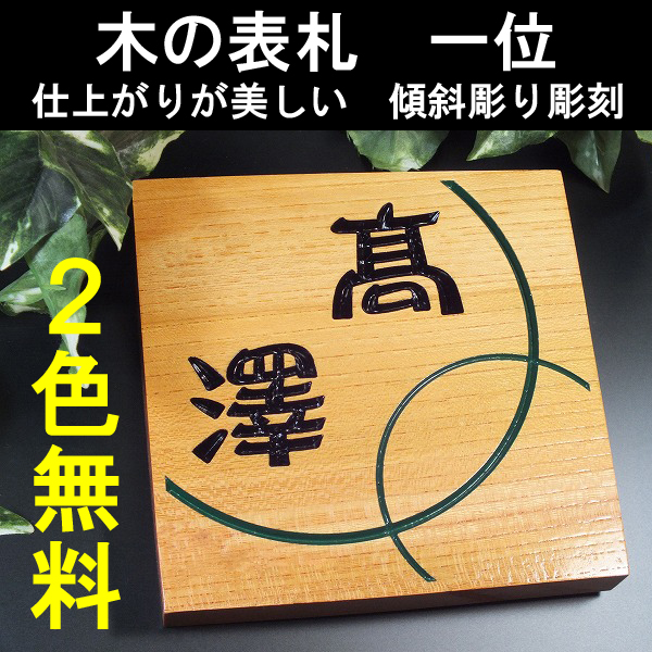 表札【表札 木製表札 天然木表札 木表札】北海道で育った天然の一位の木を使用した表札。正方形の形がおしゃれで仕上げに木が呼吸できるクリア仕上げを施します。(木/木製/天然木/イチイ/正方形)05P01Oct16