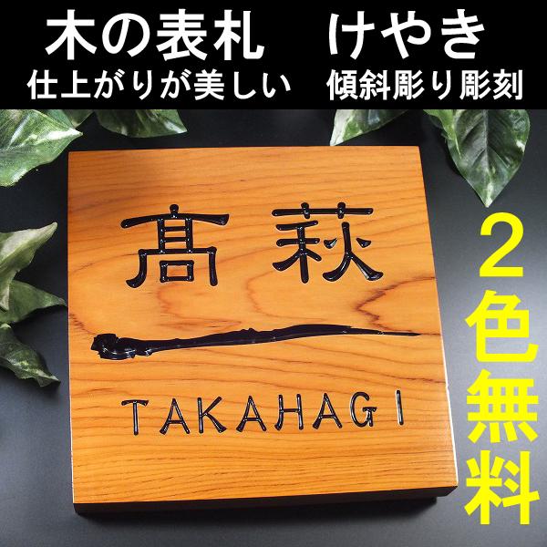 表札 木製表札 天然木を使用した欅表札(けやき・ケヤキ)戸建てに正方形の表札 150mm×150mm 05P01Oct16