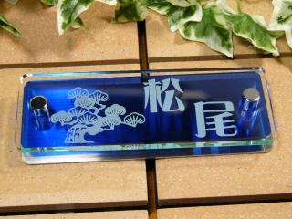表札 ガラスアクリル表札 マンション表札 145mm×50mm 貼り付けタイプ また、ビスが開けられない所に設置できるのが人気。(表札/アクリル/マンション/ガラス/マンション表札/ガラス表札/硝子/激安/低価格/ポスト表札)05P01Oct16