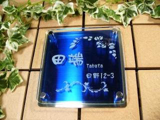 表札 ガラスアクリル表札 マンション表札150mm×150mm 貼り付けタイプ また、ビスが開けられない所に設置できるのが人気。(表札/アクリル/マンション/ガラス/マンション表札/ガラス表札/硝子/激安/低価格/ポスト表札)05P01Oct16