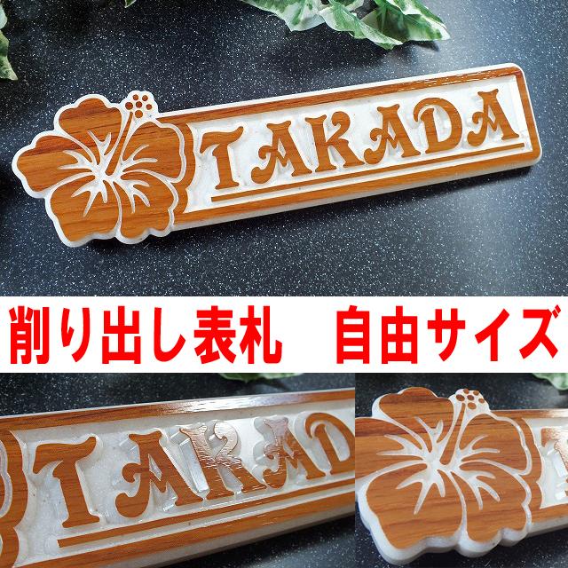 表札(削り出し)3D ハワイアンハイビスカスデザイン(木目)250mm×65mm以内で自由にサイズ変更可能な表札 05P01Oct16
