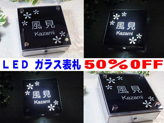 表札 LED表札 ガラス表札 ブラック表札 ステンレス表札 デザイン表札 戸建表札 LEDを組み合わせた表札で夜は彫った部分が光ります。オシャレな表札です。05P01Oct16