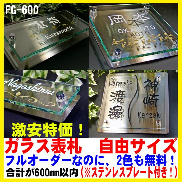 表札 フルオーダーガラス表札 ぴったりサイズに製作 ビス止めタイプ ステンレスプレート付き 05P01Oct16