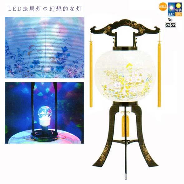 おすすめ LED廻転行灯 走馬灯 プラスチック(紙)6352 菊花11号(菊)電装・コード中間スイッチ付 おすすめ
