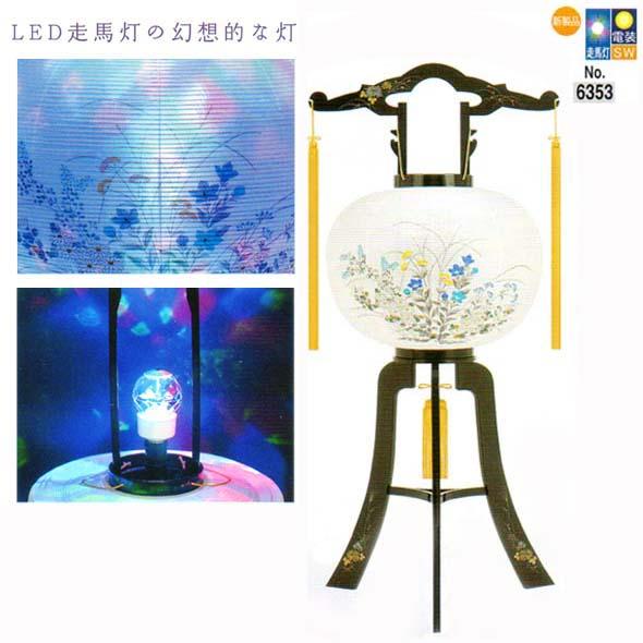 おすすめ LED廻転行灯 走馬灯 プラスチック(紙)6353 すず風12号(小菊)電装・コード中間スイッチ付 おすすめ