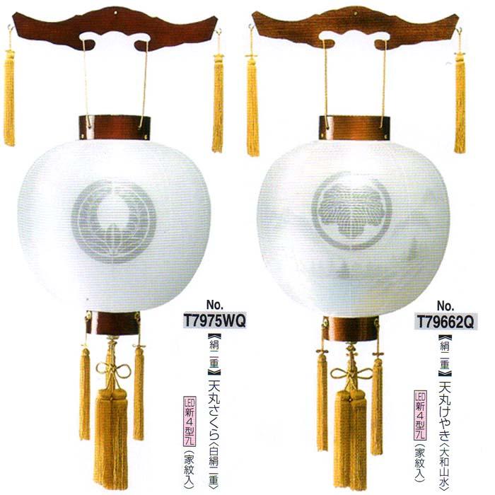 おすすめ 吊り下げ提灯T7975WQ(絹二重)天丸さくら(白絹二重)あかり灯LED 家紋入り おすすめ