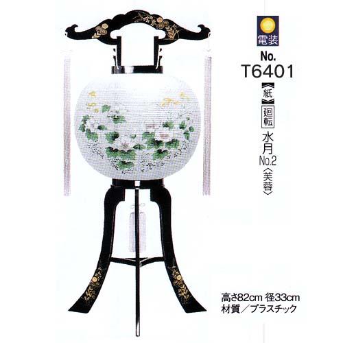 おすすめ 回転行灯プラスチック(紙)T6401回転 水月NO2(芙蓉)電装付 おすすめ