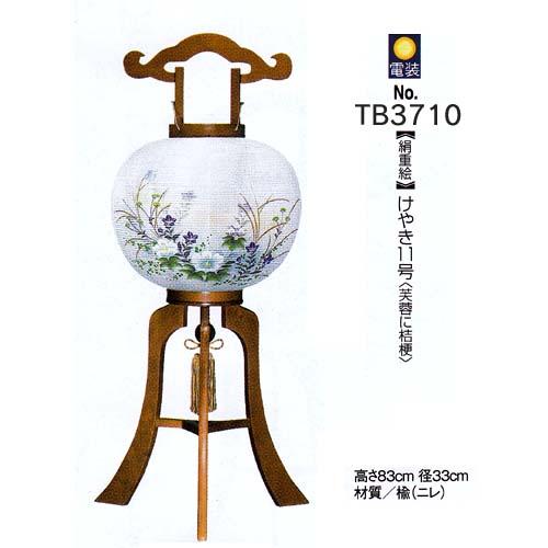 おすすめ 行灯天然木(絹重絵)TB3710 けやき11号(芙蓉に桔梗)電装付 おすすめ