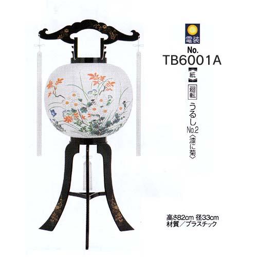 おすすめ 回転行灯プラスチック(紙)TB6001A回転 うるしNO2(漆に菊)電装付 おすすめ