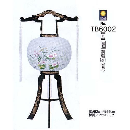 おすすめ 回転行灯プラスチック(紙)TB6002回転 芙蓉NO1(芙蓉)電装付 おすすめ