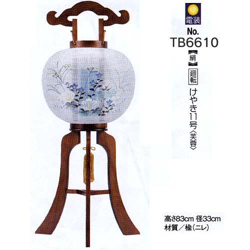 おすすめ 回転行灯天然木(絹)TB6610回転 けやき11号(芙蓉)電装付 おすすめ