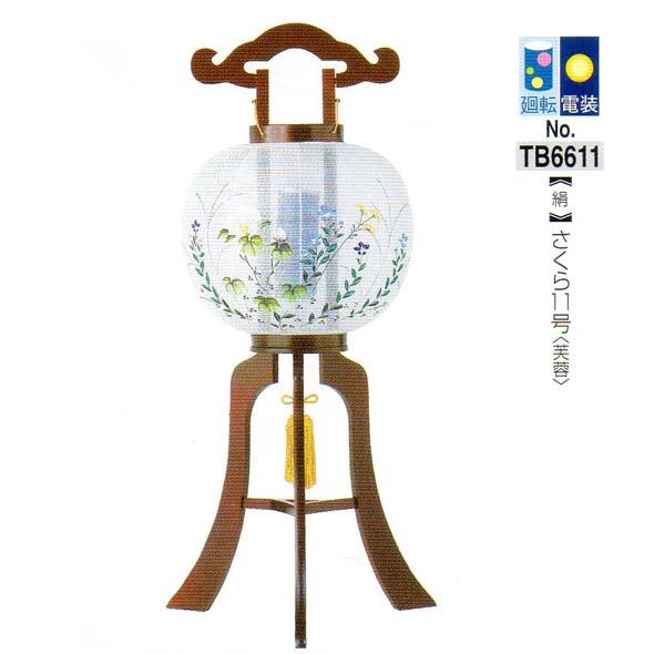 おすすめ 回転行灯天然木(絹)TB6611回転 さくら11号(芙蓉)電装付 おすすめ