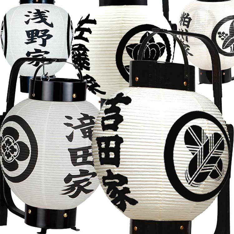 おすすめ 手丸弓張(両家紋・お名前家入り)ろうそく型LED電池灯付 おすすめ