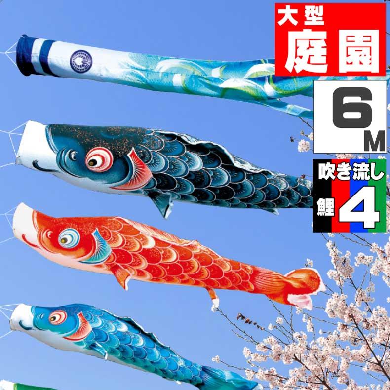 【人気の大安着指定可】 鯉のぼり こいのぼり おしゃれ お洒落 庭 屋外 大型セット 風舞い鯉 6m 7点セット オシャレ