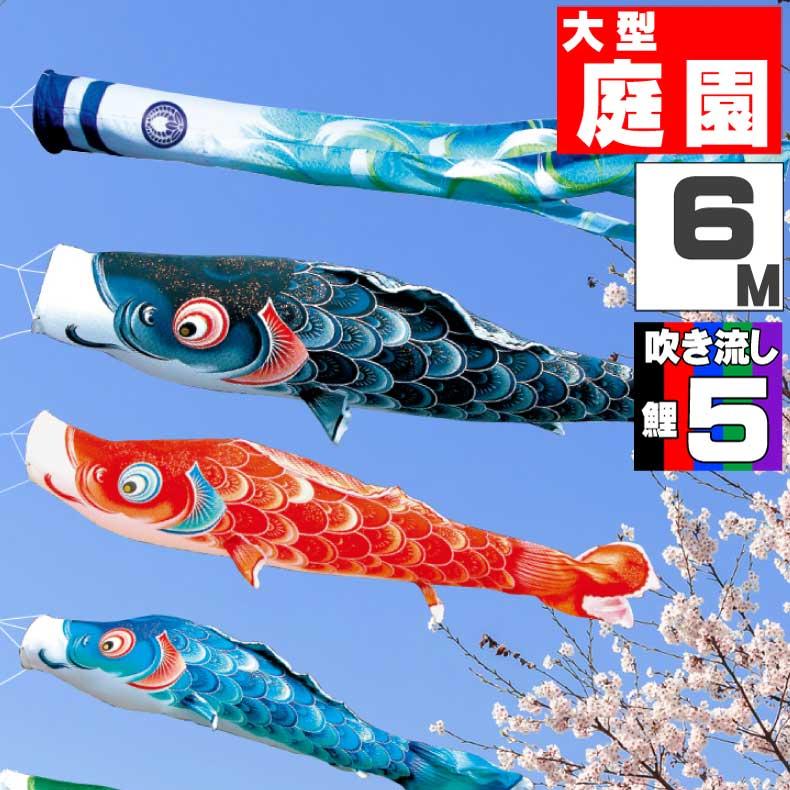 【人気の大安着指定可】 鯉のぼり こいのぼり おしゃれ お洒落 庭 屋外 大型セット 風舞い鯉 6m 8点セット オシャレ