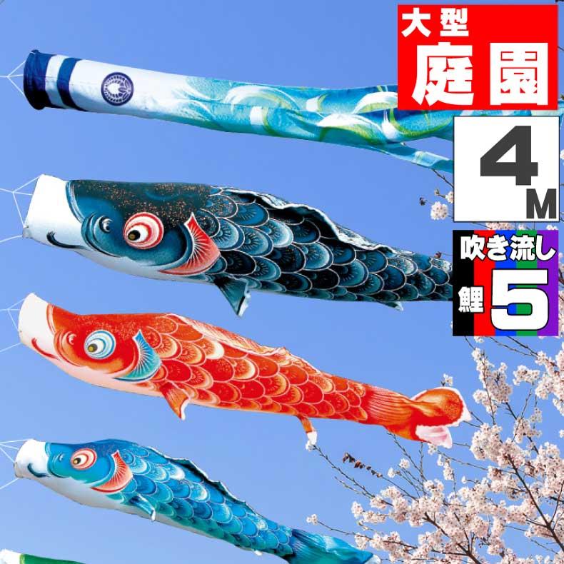 【人気の大安着指定可】 鯉のぼり こいのぼり おしゃれ お洒落 庭 屋外 大型セット 風舞い鯉 4m 8点セット オシャレ