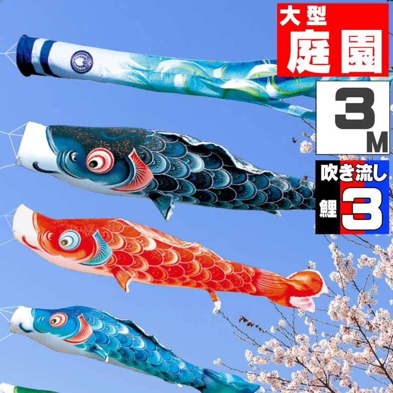 【人気の大安着指定可】 鯉のぼり こいのぼり おしゃれ お洒落 庭 屋外 大型セット 風舞い鯉 3m 6点セット オシャレ