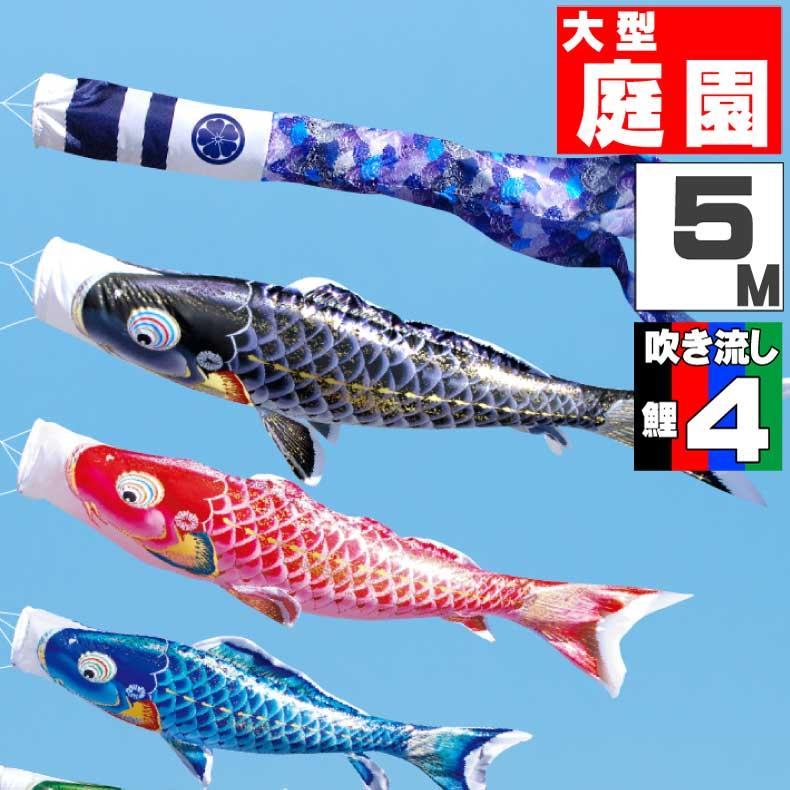 【人気の大安着指定可】 鯉のぼり こいのぼり おしゃれ お洒落 庭 屋外 大型セット 千寿鯉 5m 7点セット オシャレ