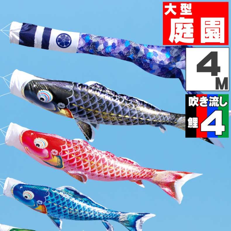 【人気の大安着指定可】 鯉のぼり こいのぼり おしゃれ お洒落 庭 屋外 大型セット 千寿鯉 4m 7点セット オシャレ