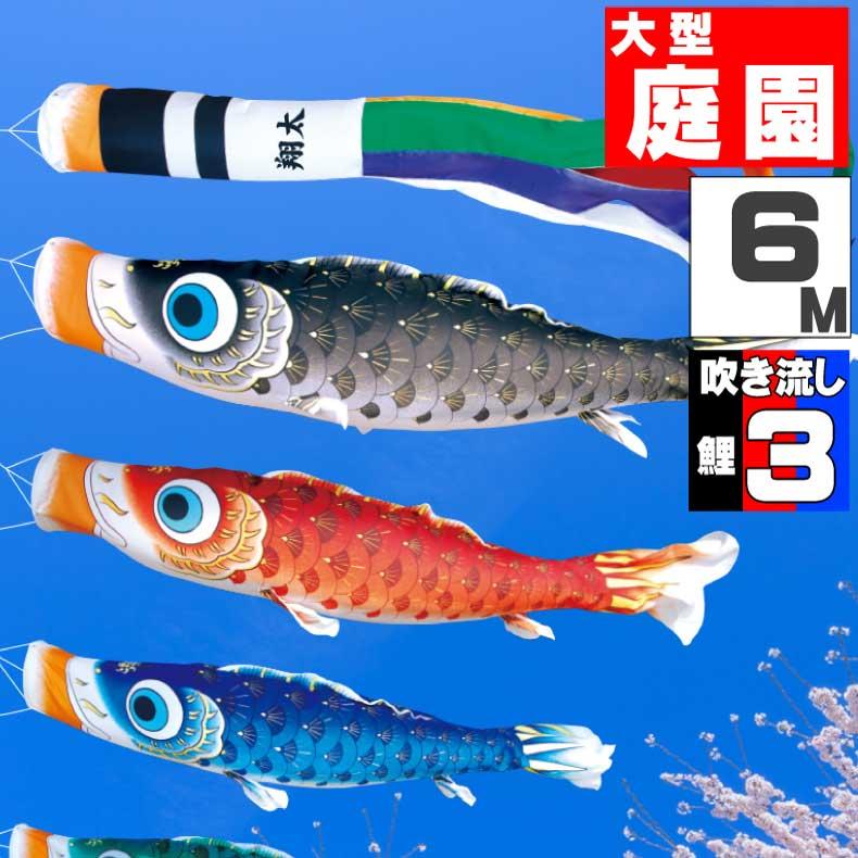 【人気の大安着指定可】 鯉のぼり こいのぼり おしゃれ お洒落 庭 屋外 大型セット 夢はるか鯉 6m 6点セット オシャレ