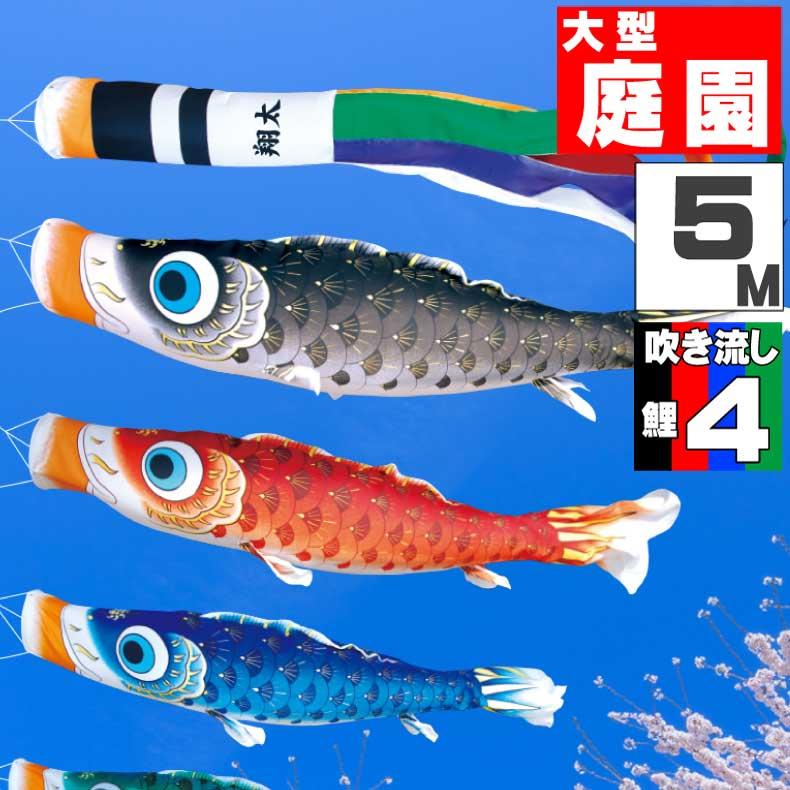 【人気の大安着指定可】 鯉のぼり こいのぼり おしゃれ お洒落 庭 屋外 大型セット 夢はるか鯉 5m 7点セット オシャレ