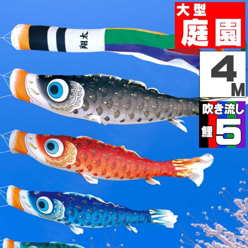 【人気の大安着指定可】 鯉のぼり こいのぼり おしゃれ お洒落 庭 屋外 大型セット 夢はるか鯉 4m 8点セット オシャレ