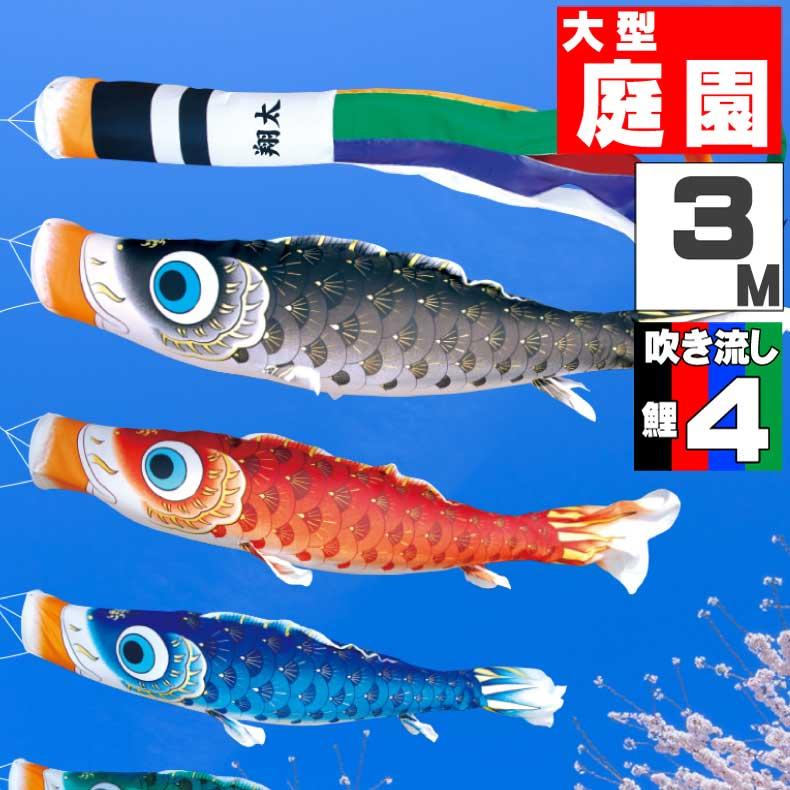 【人気の大安着指定可】 鯉のぼり こいのぼり おしゃれ お洒落 庭 屋外 大型セット 夢はるか鯉 3m 7点セット オシャレ