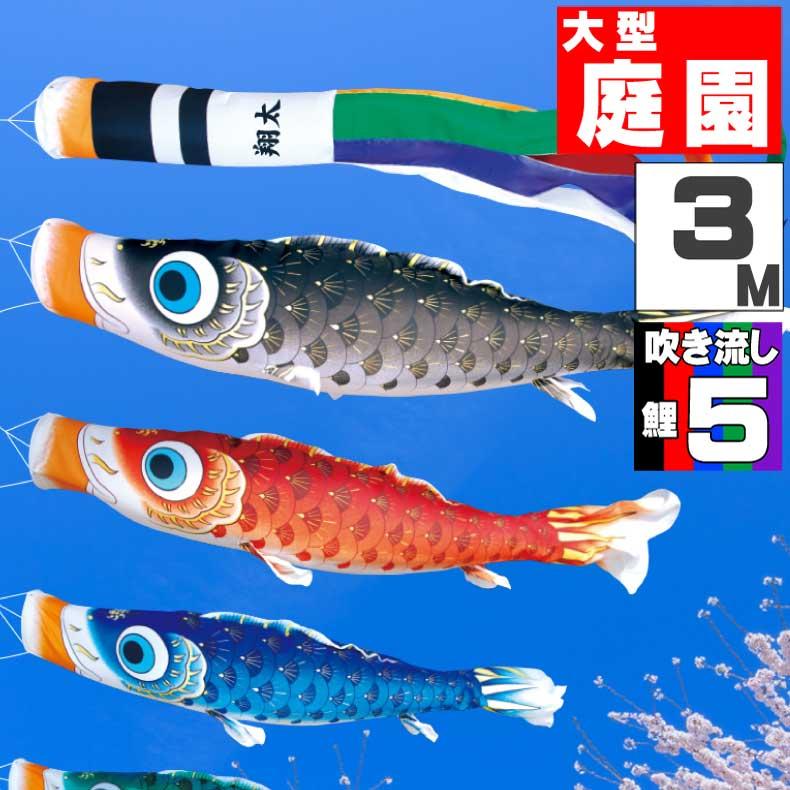 【人気の大安着指定可】 鯉のぼり こいのぼり おしゃれ お洒落 庭 屋外 大型セット 夢はるか鯉 3m 8点セット オシャレ