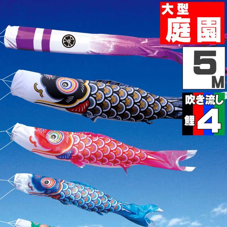 【人気の大安着指定可】 鯉のぼり こいのぼり おしゃれ お洒落 庭 屋外 大型セット 大翔鯉 5m 7点セット オシャレ
