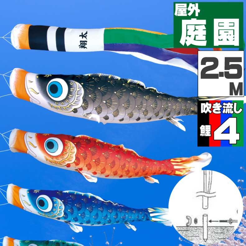 【人気の大安着指定可】 鯉のぼり こいのぼり おしゃれ お洒落 庭 屋外 ポール付 カ゛ーテ゛ンセット 夢はるか鯉 2.5m 7点セット オシャレ