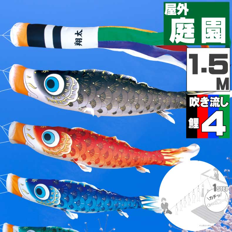 【人気の大安着指定可】 鯉のぼり こいのぼり おしゃれ お洒落 庭 屋外 にわテ゛コセット 夢はるか鯉 1.5m 7点セット オシャレ