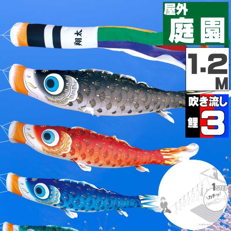 【人気の大安着指定可】 鯉のぼり こいのぼり おしゃれ お洒落 庭 屋外 にわテ゛コセット 夢はるか鯉 1.2m 6点セット オシャレ